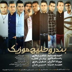 Various Artists – بندر و خلیج موزیک
