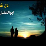 ابوالفضل خواجه – دل غافل