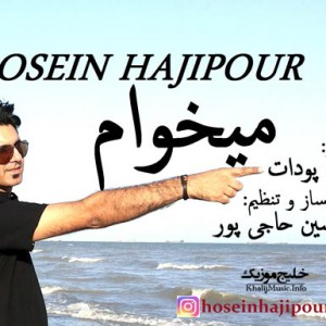 حسین حاجی پور – میخوام