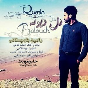 رامین بلوچستانی – دل دیونه