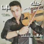 صلاح الدین ملاحی – حفله جدید ۹۴