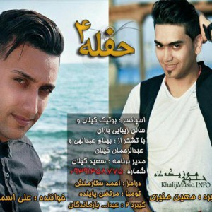 علی اسماعیلی – حفله ۴