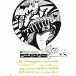 اسحق احمدی – همو روزی