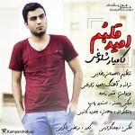 کامیار شلوغی دانلود آهنگ جدید بنام امید قلبم