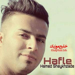 حامد شیخ زاده – حفله جدید ۲۰۱۶