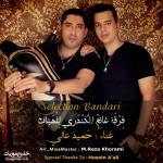 حمید عالی – حفله جدید بندری