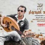 فهد امیدوار – حفله جدید ۲۰۱۶