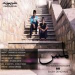 محمود حسینی و صالح دهقانی – لمس