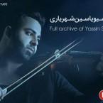 یاسین شهریاری فول آرشیو فوق العاده بسیار زیبا و شنیدنی