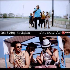 امید آف بوی و کارلوس موزیک ویدئوی جدید و بسیار زیبا و دیدنی بنام یار چغلو