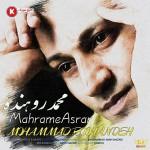 محمد روهنده آهنگ جدید و بسیار زیبا و شنیدنی بنام محرم اسرار