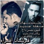 احمد بهادری و فرشاد افراه دو آهنگ جدید اجرای زنده و بسیار زیبا و شنیدنی بصورت حفله