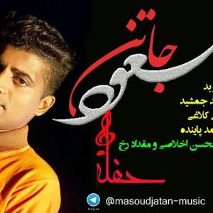 مسعود جاتن دو آهنگ جدید اجرای زنده و بسیار زیبا و شنیدنی بصورت حفله و اسلو
