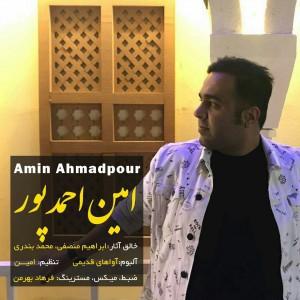 امین احمد پور آهنگ جدید  و بسیار زیبا و شنیدنی بصورت ریمیکس
