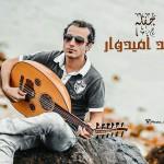 فهد امیدوار آهنگ جدید اجرای زنده و بسیار زیبا وشنیدنی بصورت حفله