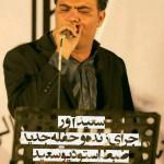 سعید آور آهنگ جدید اجرای زنده و بسیار زیبا و شنیدنی بصورت حفله