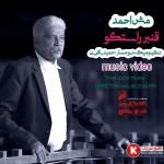 موزیک ویدئوی جدید و بسیار زیبا و دیدنی از قنبر راستگو ( خالو قنبر ) بنام مش احمد