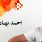 احمد بهادری – اجرای زنده برگرد