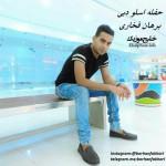 برهان فخاری – اسلو امارات جدید ۲۰۱۶