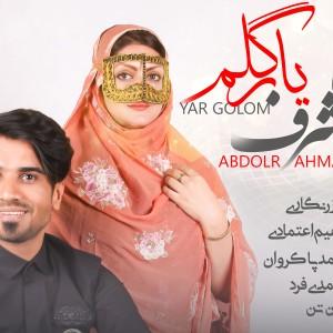 عبدالرحمان شرف آهنگ جدید و بسیار زیبا و شنیدنی بنام یار گلم