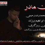 دانلود مداحی جدید و بسیار زیبا و شنیدنی از محمدرضا رحیمی بنام جان مادر