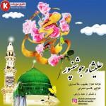 علیشاه جوشن پور دانلود آهنگ جدید و بسیار زیبا و شنیدنی بنام محمد