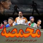 دانلود فیلم طنز و اکشن جدید مینابی و بسیار زیبا و دیدنی بنام مخمصه