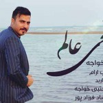 مجتبی خواجه آهنگ جدید و بسیار زیبا و شنیدنی بنام منجی عالم