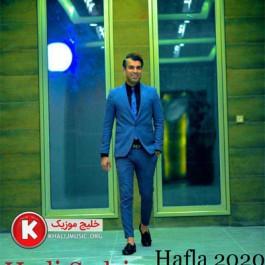 هادی صدری دانلود آهنگ جدید اجرای زنده و بسیار زیبا بصورت حفله