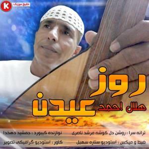 هلال احمد آهنگ جدید و بسیار زیبا و شنیدنی بنام روز عیدن