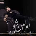 یاسین شهریاری آهنگ جدید و بسیار زیبا و شنیدنی بنام اولین شو