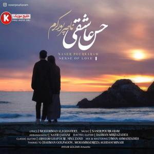 ناصر پورکرم آهنگ جدید و بسیار زیبا و شنیدنی بنام حس عاشقی