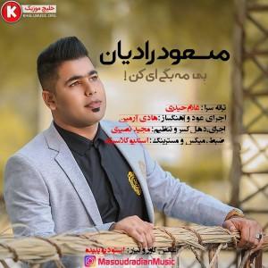 مسعود رادیان آهنگ جدید و بسیار زیبا و شنیدنی بنام بی مه بگی ای کن