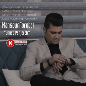 منصور فروبر آهنگ و موزیک ویدئو جدید و بسیار زیبا و شنیدنی بنام قاب پنجره