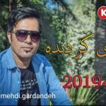 مهدی گردنده آهنگ جدید اجرای زنده و بسیار زیبا و شنیدنی بصورت حفله