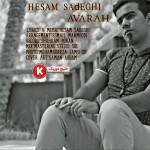 حسام صادقی آهنگ جدید و بسیار زیبا و شنیدنی بنام آواره