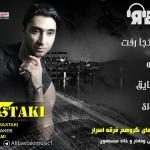 علی بستکی ریمیکس آهنگ بسیار زیبا و شنیدنی بصورت حفله