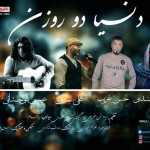 عیسی بلوچستانی و حسن غریب و علی جان و سیمرا نقشبندی آهنگ دنیا دو روزن