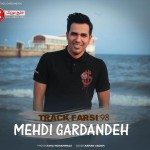 مهدی گردنده آهنگ جدید اجرای زنده فارسی و بسیار زیبا و شنیدنی بصورت حفله