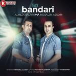 علیرضا سالاری و مسلم عابدینی آهنگ جدید اجرای زنده و شنیدنی بصورت حفله