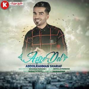 عبدالرحمان شرف آهنگ جدید و بسیار زیبا و شنیدنی بنام اسیر دل