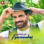 علی ناصری آهنگ جدید و فوق العاده بسیار زیبا و شنیدنی بنام بیقرار