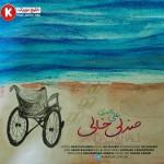 علی ناصری ( ناب بند ) آهنگ جدید و بسیار زیبا و شنیدنی بنام صندلی خالی