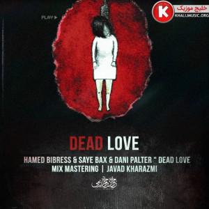دنی پالتر و سایه بکس و حامد بیبرس آهنگ زیبا و شنیدنی بنام عشق مرده