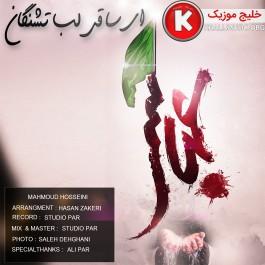 محمود حسینی مداحی جدید و بسیار زیبا و شنیدنی بنام ای ساقی لب تشنگان