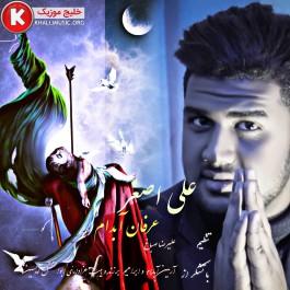 عرفان آبدام مداحی جدید و بسیار زیبا و شنیدنی بنام علی اصغر