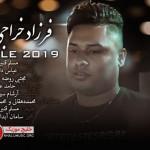 فرزاد خراجی پور آهنگ جدید اجرای زنده و بسیار زیبا و شنیدنی بصورت حفله