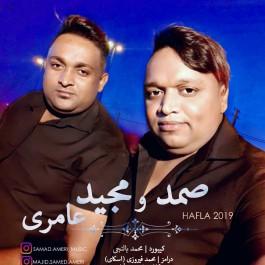 صمد و مجید عامری آهنگ جدید اجرای زنده و بسیار زیبا و شنیدنی بصورت حفله اسلو