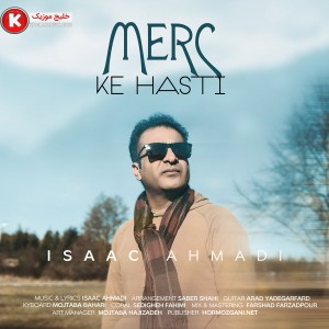 اسحاق احمدی دانلود آهنگ جدید و بسیار زیبا و شنیدنی بنام مرسی که هستی
