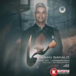 حسن سکالو دانلود آهنگ جدید و فوق العاده بسیار زیبا و شنیدنی بنام معما